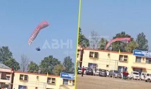 Republic Day कार्यक्रम में IPH Minister पर फूल बरसा रहा पैराग्लाइडर नीचे गिरा