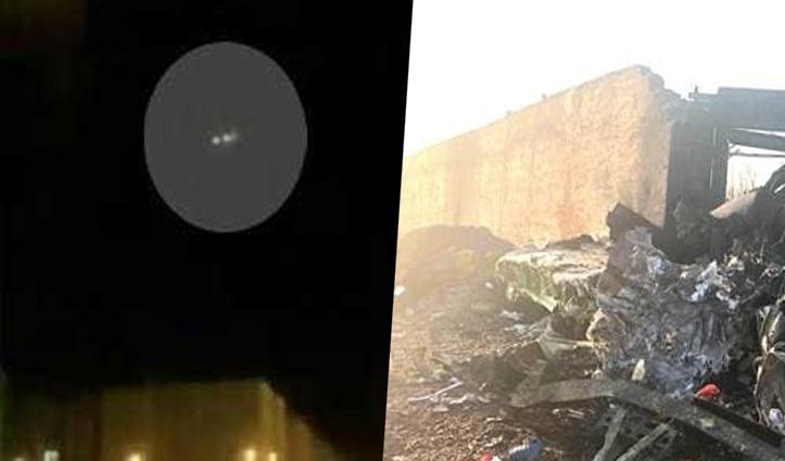 वीडियो में दिखा सच: क्रैश नहीं हुआ, ईरानी हमले से गिरा था विमान; गई थी 176 की जान