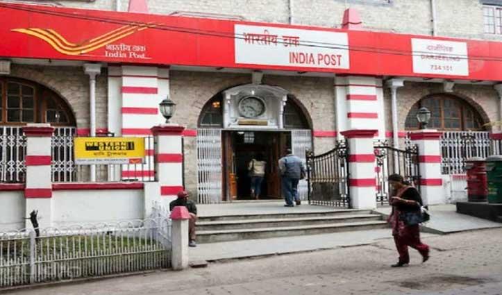 पोस्ट ऑफिस में बनवा सकेंगे बर्थ सर्टिफिकेट और वोटर कार्ड, कटेंगे फ्लाइट-बस के टिकट