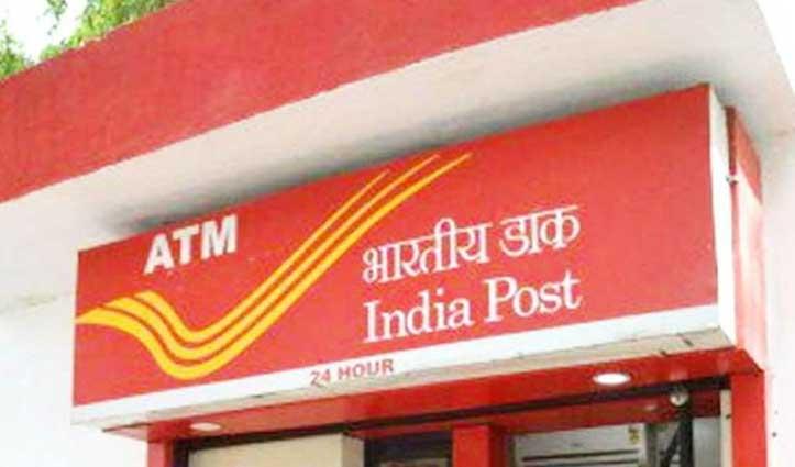 बड़ी खबर : पोस्ट ऑफिस से पैसे निकलवाने के लिए अब लगेगा टैक्स