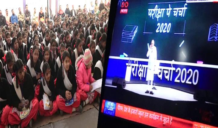 #ParikshaPeCharcha2020 : छात्रों ने पीएम मोदी से लिए परीक्षा में तनाव दूर करने के Tips