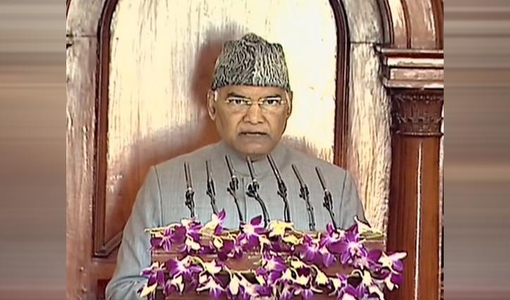 Budget Session : राष्ट्रपति कोविंद बोले – समाज और देश को कमजोर करती है विरोध के नाम पर हिंसा