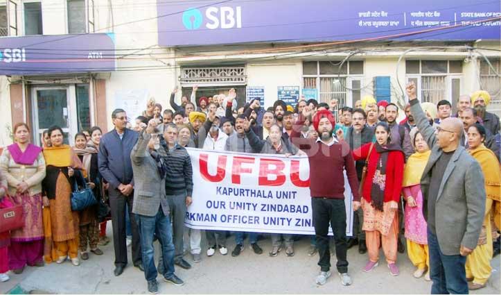 SBI माल रोड़ कपूरथला के सामने बैंक कर्मियों ने किया प्रदर्शन