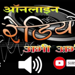 Online Radio Bulletin 25-05-2020