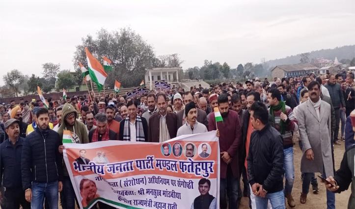 CAA के पक्ष में रैहन में निकाली रैली, केंद्रीय राज्यमंत्री ने कांग्रेस पर साधा निशाना