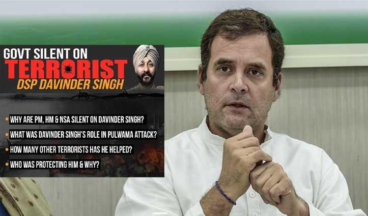 राहुल गांधी का तीखा सवाल- DSP देवेंद्र सिंह मामले में पीएम और गृहमंत्री खामोश क्यों?