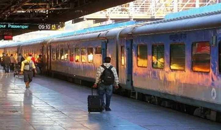 रेलवे का बड़ा ऐलान- 'खराब व्यवहार वाले यात्री कर पाएंगे ट्रेन का सफर'