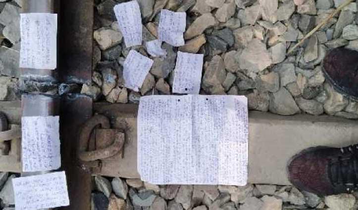 लव मैरिज से परेशान शख्स ने काटी रेलवे पटरियां, लेटर में लिखी ये बात