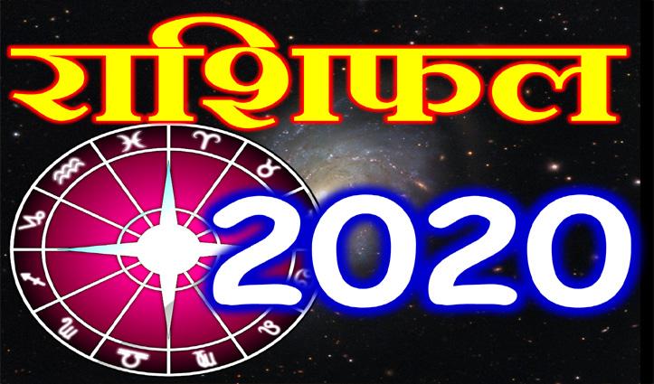 New Year 2020: इन 5 राशियों के लिए बहुत लकी होगा नया साल, जानें