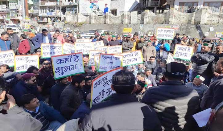 शुभम लापता मामले में युवा कांग्रेस ने किया चक्का जाम, रैली निकाल किया प्रदर्शन