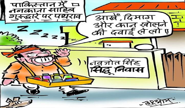 ननकाना साहिब हिंसा: बीजेपी का कांग्रेस पर निशाना, कहा- अब कहां भाग गए सिद्धू ?