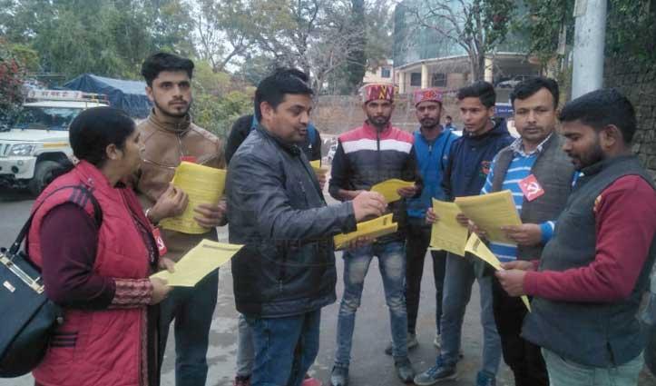 8 January की हड़ताल बारे सिरमौर में लोगों को किया जागरूक, बांटे पर्चे