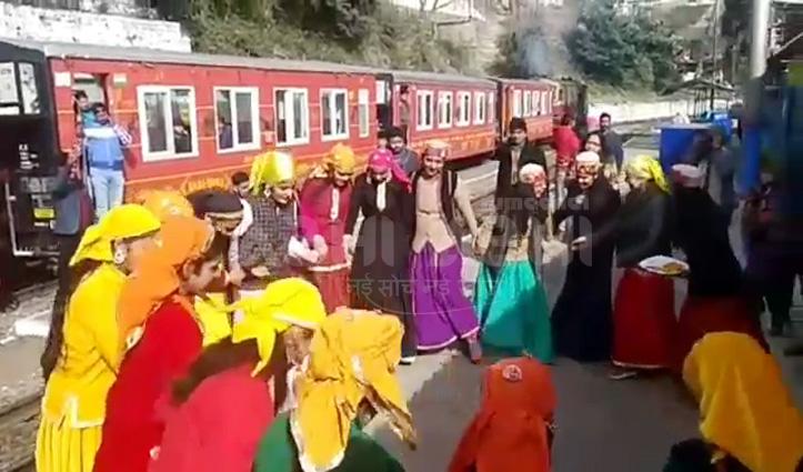 नए साल पर कंडाघाट रेलवे स्टेशन पर इस अंदाज में हुआ पर्यटकों का स्वागत, पढ़ें खबर
