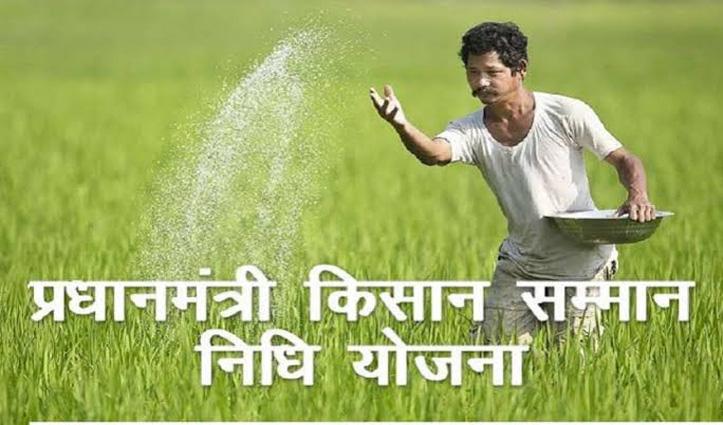 PM KISAN Samman Nidhi Scheme में गड़बड़झाला, न्याय के लिए भटक रहा गोहर का किसान