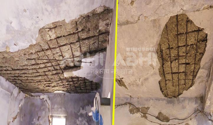 जरा देखो CM Jairam के गृह जिला के स्कूल का हाल, दीवारें जर्जर, छत से उखड़ा प्लास्टर