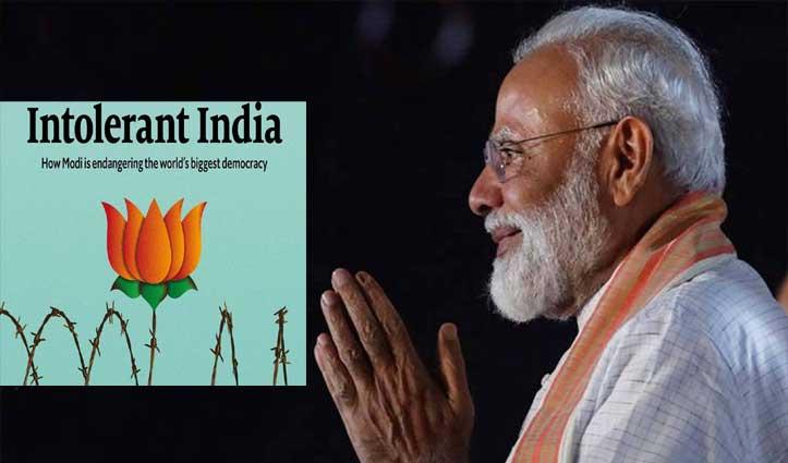 """द इकोनॉमिस्ट ने भारत को बताया- 'असहिष्णु'; """"BJP का चुनावी अमृत, देश के लिए राजनीतिक जहर"""""""