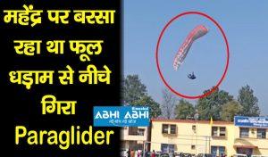 महेंद्र पर बरसा रहा था फूल,धड़ाम से नीचे गिरा Paraglider