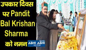 उपकार दिवस  पर Pandit Bal Krishan Sharma को नमन