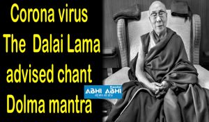 Corona virus: The  Dalai Lama advised chant Dolma mantra
