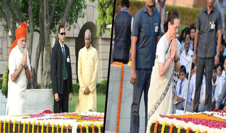 Mahatma Gandhi को किया याद : राष्ट्रपति कोविंद, पीएम मोदी और सोनिया गांधी ने दी श्रद्धांजलि
