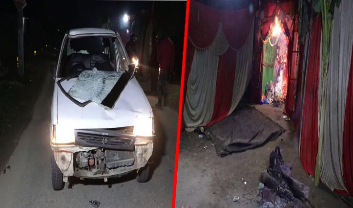 Basant panchami पर सरस्वती पूजन कर रहे लोगों को कार ने मारी टक्कर, 6 घायल