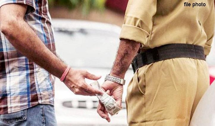 Property dispute के निपटारे के लिए पुलिसवाले ने मांगी रिश्वत, रंगे हाथ पकड़ा