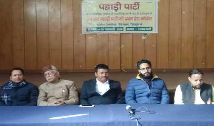 पहाड़ियों के हक की लड़ाई लड़ने को लॉन्च हुई 'पहाड़ी पार्टी', सभी सीटों पर लड़ेगी चुनाव