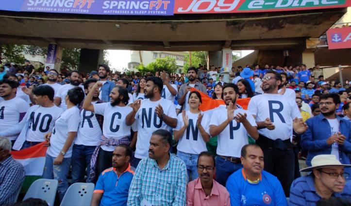 भारत-ऑस्ट्रेलिया मैच के बीच CAA-NPR का विरोध, नारे वाले टी-शर्ट पहन पहुंचे दर्शक