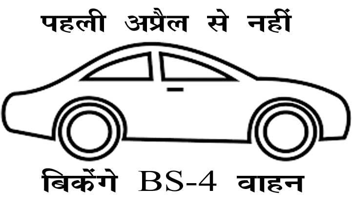 पहली अप्रैल से नहीं बिकेंगे BS-4 वाहन, पंजीकृत भी नहीं होंगे