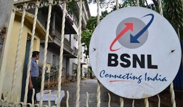 BSNL अपने ग्राहकों को देगा हर दिन 10 जीबी डाटा, जानें
