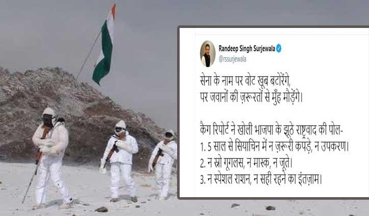 CAG ने बताया- सियाचिन, डोकलाम जैसी जगहों पर सैनिकों का बुरा हाल, कांग्रेस ने BJP को घेरा