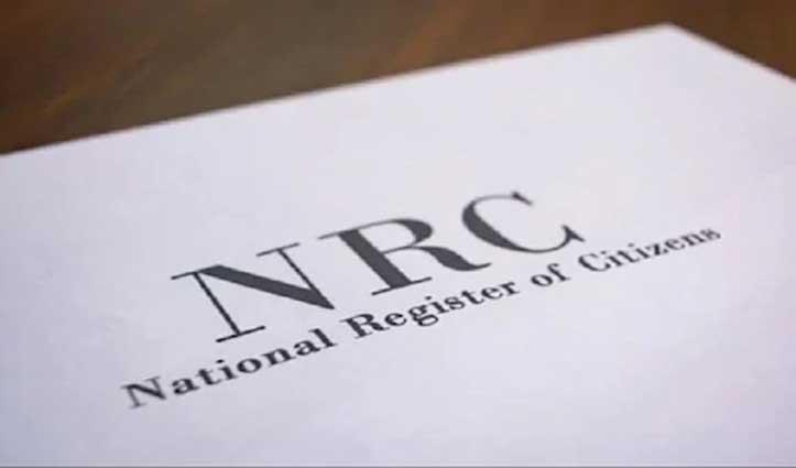 Home Ministry का ऐलान : देशव्यापी NRC को लेकर सरकार का कोई प्लान नहीं