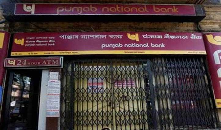PNB समेत इन बैंकों की बदलेगी पहचान, जानें क्या होगा बदलाव