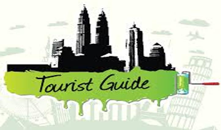 हिमाचल के इस जिले में होगी Tourist Guide की फ्री ट्रेनिंग, करें आवेदन