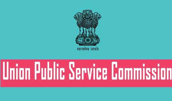 UPSC 2020: 796 पदों पर भर्ती की नोटिफिकेशन जारी, जान लें ये खास बातें