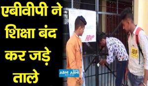 एबीवीपी ने शिक्षा बंद कर जड़े ताले