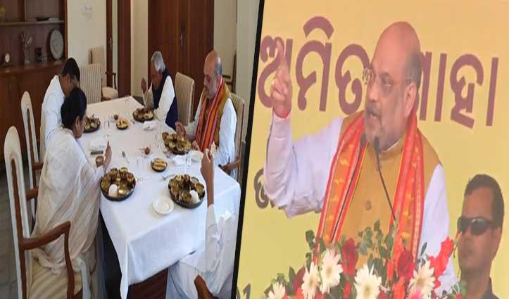 ममता' संग Lunch का शाह ने साधा 'दीदी' पर ही निशान, बोले- अरे इतना झूठ क्यों..