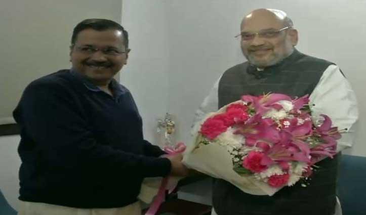 Delhi Elections के बाद पहली बार गृहमंत्री अमित शाह से मिले सीएम केजरीवाल