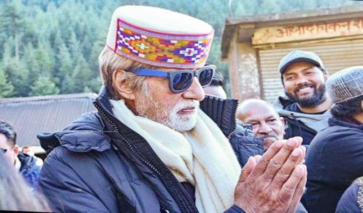 ब्रह्मास्त्र : Big B को डॉक्टर ने यात्रा के लिए किया मना तो मुंबई में ही बना दिया Himachal