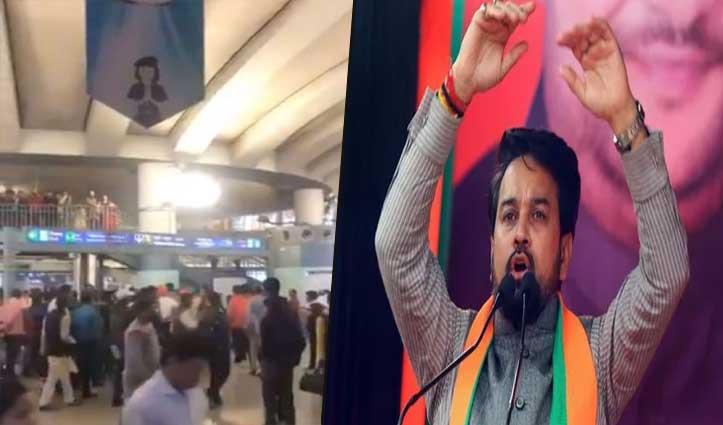 Video: राजीव चौक Station पर 6 लड़कों ने लगाए 'अनुराग वाले नारे', पूछताछ जारी