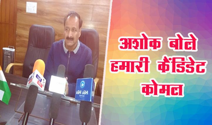 ब्रेकिंग : Ashok ने त्यागी Kangra नगर परिषद की कुर्सी, बोले हमारी कैंडिडेट Komal Sharma