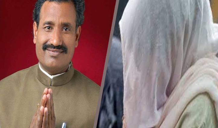 विधवा से दुष्कर्म मामले में BJP MLA समेत 6 को क्लीन चिट, एक गिरफ्तार