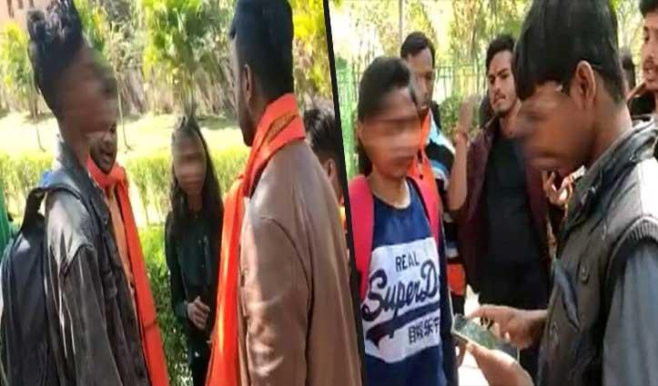 Valentine's Day: पार्क में बैठे कपल की बजरंग दल ने कराई जबरन शादी