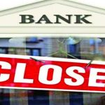 Alert: आज ही कर लें Cash का इंतजाम, लगातार तीन दिन बंद रहेंगे बैंक