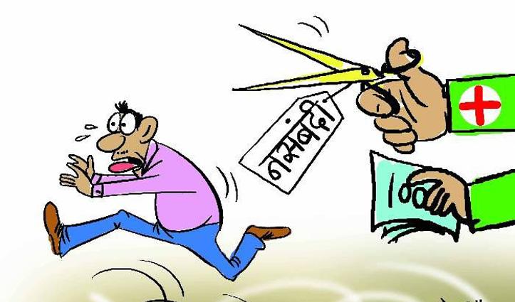 कमलनाथ सरकार का फरमान, ज्यादा से ज्यादा नसबंदी करवाओ वरना नहीं मिलेगी Salary