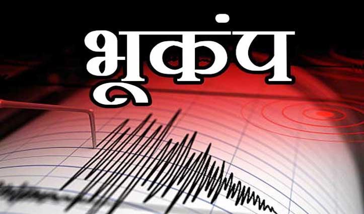 Himachal के चंबा जिला में भूकंप के झटके, घरों से बाहर निकले लोग