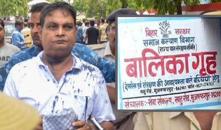 Shelter Home Case: दोषी ब्रजेश ठाकुर को दिल्ली की साकेत कोर्ट ने सुनाई उम्रक़ैद की सजा