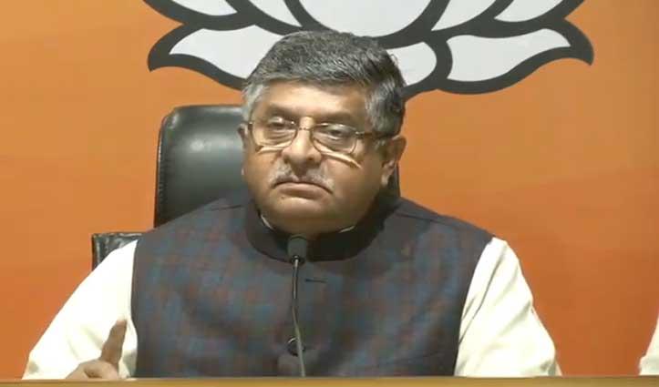 BJP ने किया सोनिया पर पलटवार: रविशंकर बोले- Congress खुद को राजधर्म के आइने में देखे