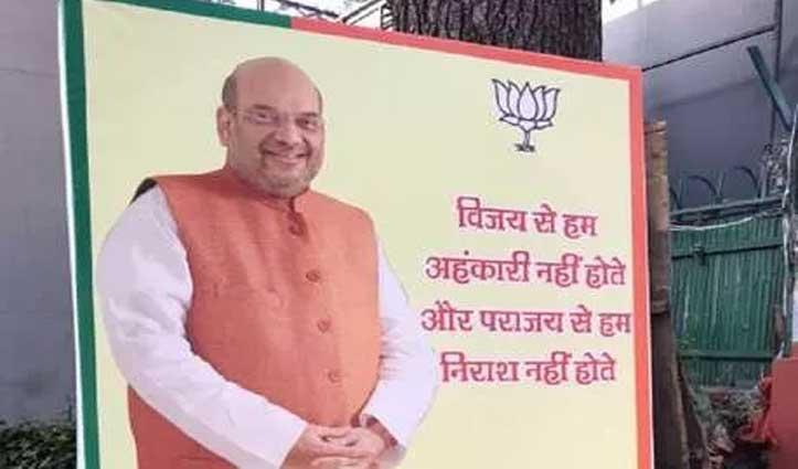 Delhi Election Result : तो क्या BJP ने मानी हार ? वायरल हो रहा है ये पोस्टर