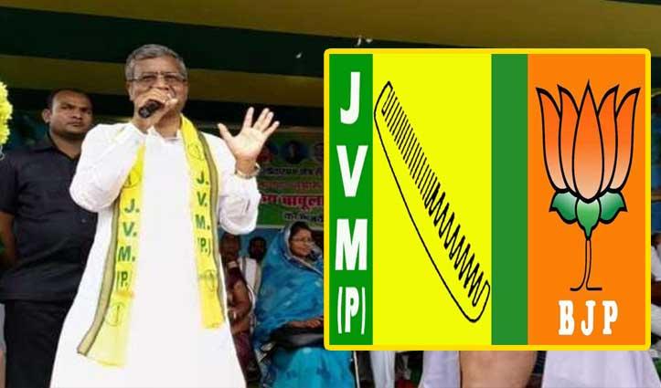 झारखंड: 17 फरवरी को होगा बाबूलाल मरांडी की पार्टी झाविमो का बीजेपी में विलय